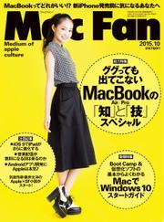 Mac Fan(マックファン) (2015年10月号)