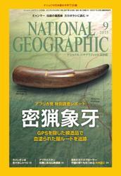 ナショナルジオグラフィック日本版 (2015年9月号)