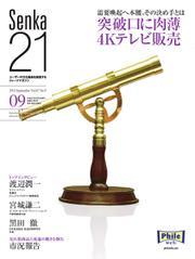 Senka21 (2015年9月号)