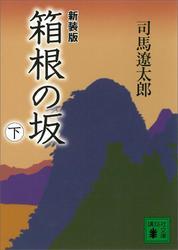 新装版 箱根の坂(下)