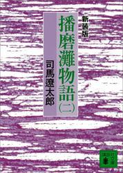 新装版 播磨灘物語(2)