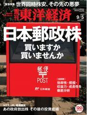 週刊東洋経済 (2015年9/5号)