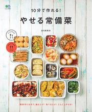 ei cookingシリーズ (10分で作れる! やせる常備菜)