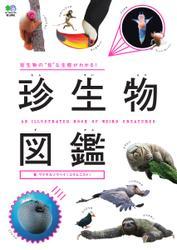 エイ出版社の実用ムックシリーズ (珍生物図鑑)
