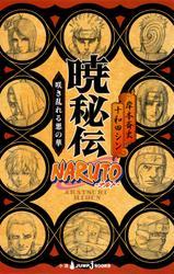 NARUTO―ナルト― 暁秘伝 咲き乱れる悪の華