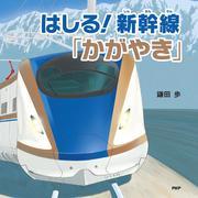 はしる! 新幹線「かがやき」
