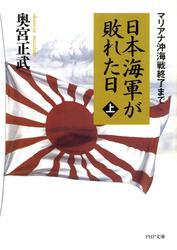 日本海軍が敗れた日(上)