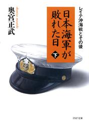 日本海軍が敗れた日(下)