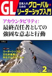 GL 日本人のためのグローバル・リーダーシップ入門 第2回