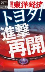 トヨタ!進撃再開5 週刊東洋経済eビジネス新書No.125