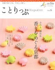 ことりっぷマガジン vol.6 2015秋