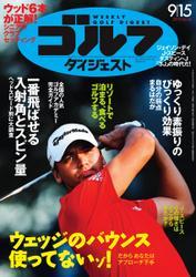 週刊ゴルフダイジェスト (2015/9/15号)