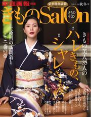 きものSalon (2015-16年秋冬号)