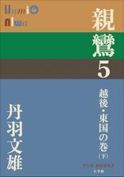 P+D BOOKS 親鸞 5 越後・東国の巻(下)