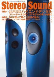 StereoSound(ステレオサウンド) (No.196 (秋))