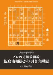 将棋世界 付録 (2015年10月号)