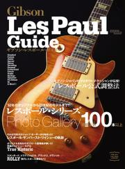 Vintage Guitar Guide Series ギブソン・レスポール・ガイド (2015年版)