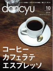 dancyu(ダンチュウ) (2015年10月号)