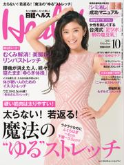 日経ヘルス (2015年10月号)