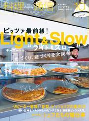 料理通信 (2015年10月号)