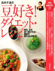 浜内千波の豆好き!ダイエット・レシピ
