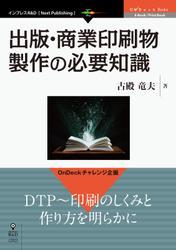 出版・商業印刷物製作の必要知識