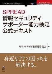 SPREAD情報セキュリティサポーター能力検定 公式テキスト