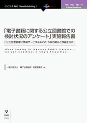 「電子書籍に関する公立図書館での検討状況のアンケート」実施報告書