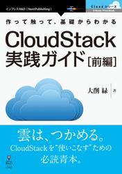 CloudStack実践ガイド[前編]
