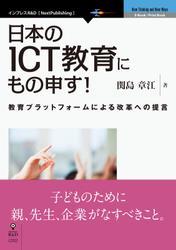 ICT教育にもの申す!