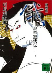 新装版 俄 浪華遊侠伝(上)