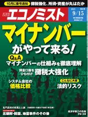 エコノミスト (2015年9月15日号)