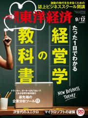 週刊東洋経済 (2015年9/12号)