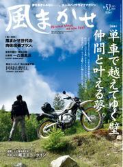 風まかせ (No.52)