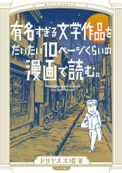 有名すぎる文学作品をだいたい10ページくらいのマンガで読む。