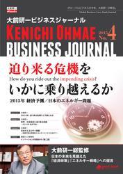 大前研一ビジネスジャーナル No.4 「迫り来る危機をいかに乗り越えるか」