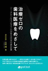 治療ゼロの歯科医療をめざして 「トータルヘルスプログラム」が変える日本の歯科医療