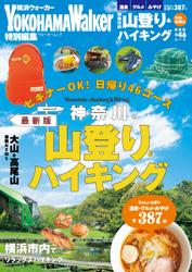 神奈川の山登り&ハイキング 最新版