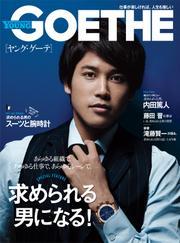 YOUNG GOETHE[ヤング・ゲーテ] 2015年10月号:GOETHE[ゲーテ]増刊
