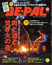 BE-PAL(ビーパル) (2015年10月号)