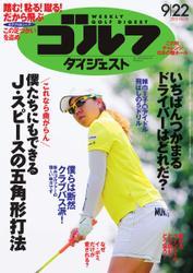 週刊ゴルフダイジェスト (2015/9/22号)