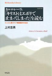 カルロ・レーヴィ『キリストはエボリで止まってしまった』を読む