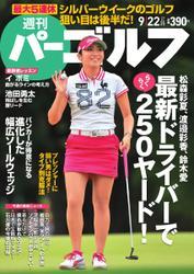 週刊 パーゴルフ (2015/9/22号)