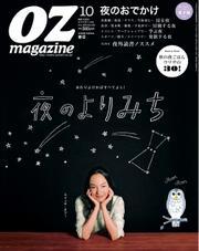 OZmagazine (オズマガジン)  (2015年10月号)