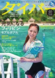 月刊ダイバー (No.412)