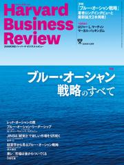 DIAMONDハーバード・ビジネス・レビュー (2015年10月号)