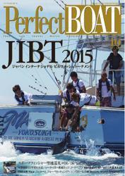 Perfect BOAT(パーフェクトボート)  (2015年10月号)