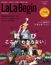 LaLaBegin(ララビギン) (Begin10月号臨時増刊 2015 AUTUMN)