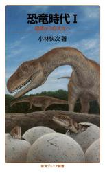 恐竜時代I-起源から巨大化へ