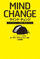 テクノロジーが脳を変質させる マインド・チェンジ
